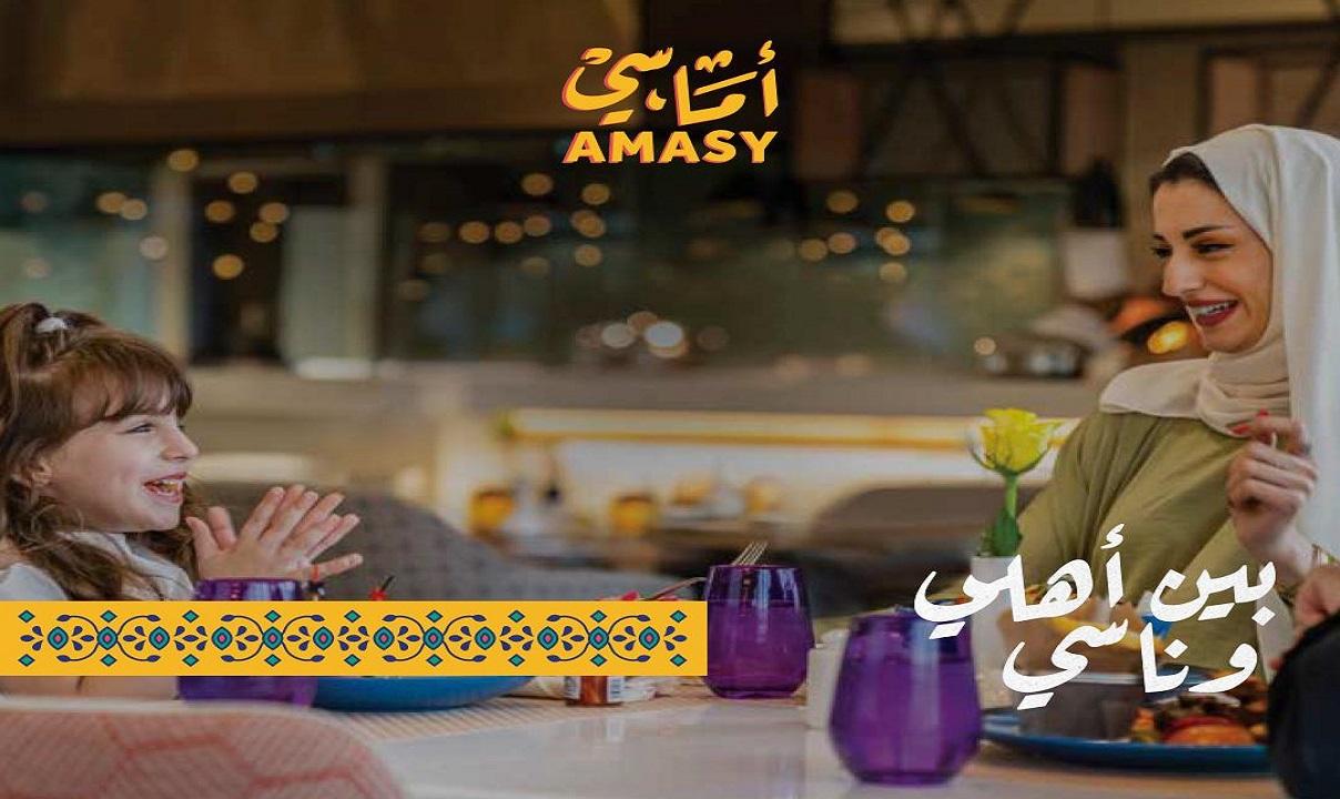 «دور للضيافة» تطلق علامتها الفريدة «أماسي» الخاصة بالشهر الفضيل