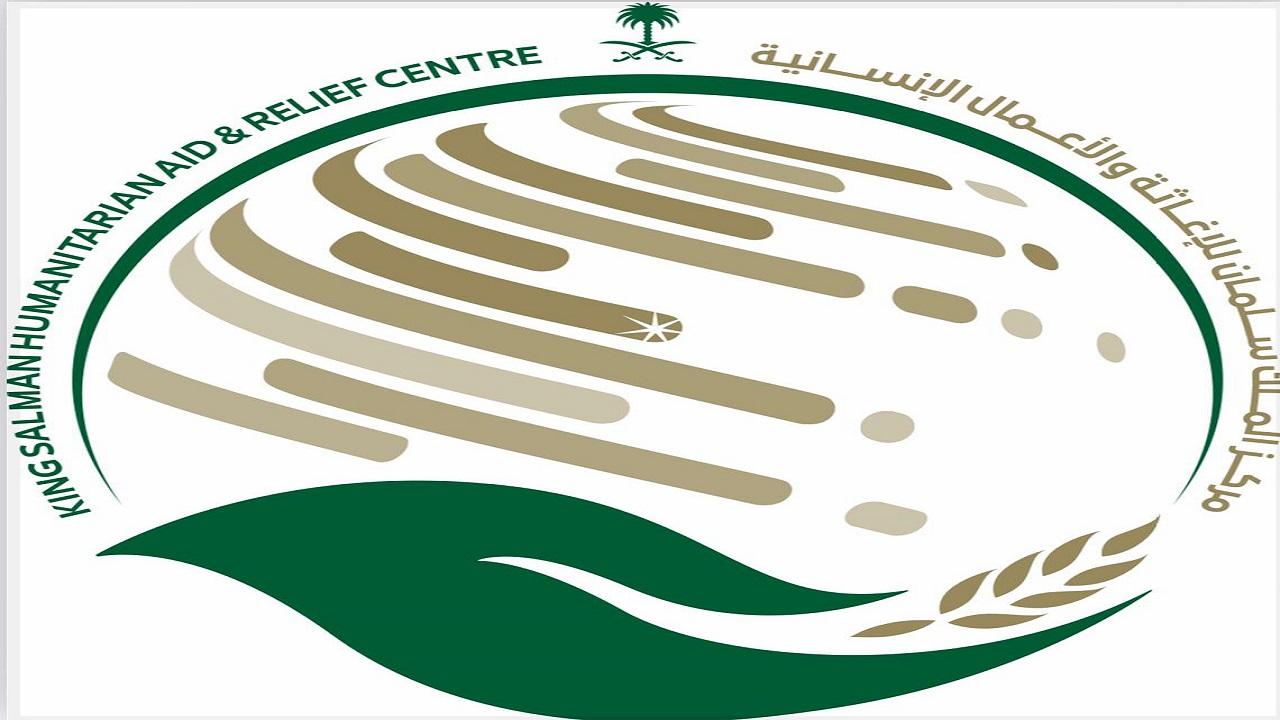 مركز الملك سلمان للإغاثة: المركز هو الجهة الوحيدة المخولة بتسلم التبرعات وإيصالها للخارج
