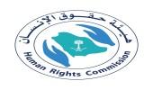 حقوق الانسان توضح عقوبة عدم إنفاق معاش الضمان الاجتماعي على مستحقيه