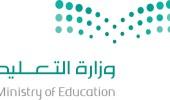 تنويه عاجل من وزارة التعليم لمنسوبيها بشأن الترقية