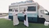 شاهد .. عربة طعام متنقلة تعمل بالطاقة الشمسية في جدة