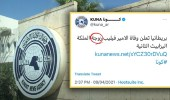 وكالة الأنباء الكويتية تحيل المتسببين بخطأ في خبر وفاة الأمير فيليب للتحقيق
