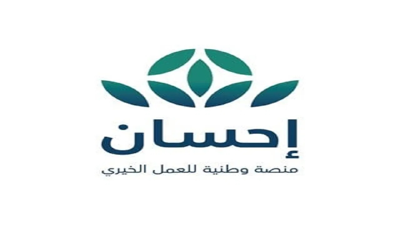"""أبرز الشركات المتبرعة للأعمال الخيرية عبر منصة """"إحسان"""""""