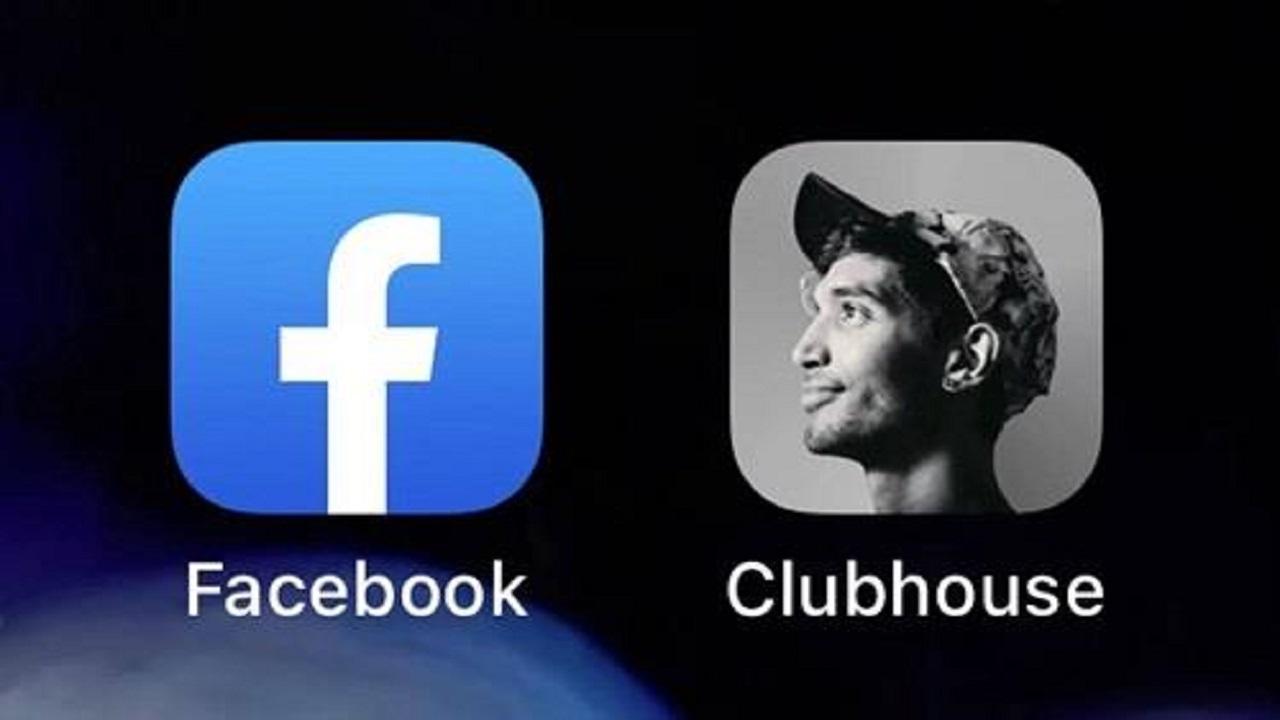 """""""فيس بوك"""" ينافس """"كلوب هاوس"""" بإطلاق غرف صوتية مباشرة"""
