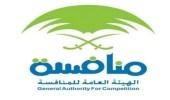 الهيئة العامة المنافسة توفر وظائف قانونية شاغرة لحملة البكالوريوس