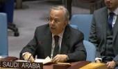 المملكة تطالب بتنفيذ إجراءات الرصد والمراقبة لمنع إيران من الحصول على السلاح النووي