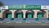 الأهلي يعلن عدم تقدم أي مرشح لرئاسة النادي