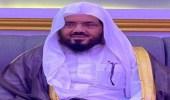 وفاة الشيخ محمد بن عبدالرحمن الحذيفي