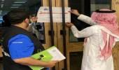 أمانة جدة تغلق 63 منشأة مخالفة للإجراءات الاحترازية