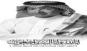 الاتحاد السعودي لكرة القدم ينعي وفاة عادل التويجري