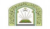 الشؤون الإسلامية تعيد افتتاح 8 مساجد بعد تعقيمها في 5 مناطق
