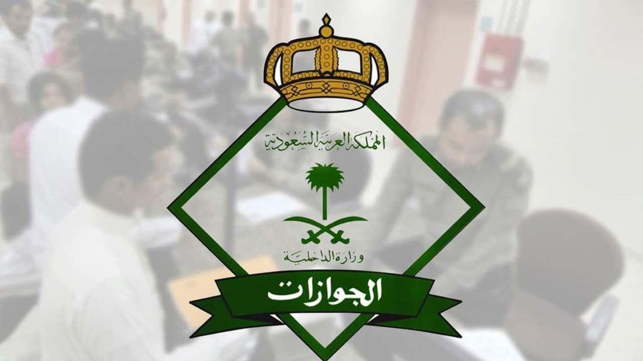 الجوازات تبدأ بتمديد صلاحية الإقامات للوافدين الموجودين خارج المملكة وتأشيرات الزيارة والخروج