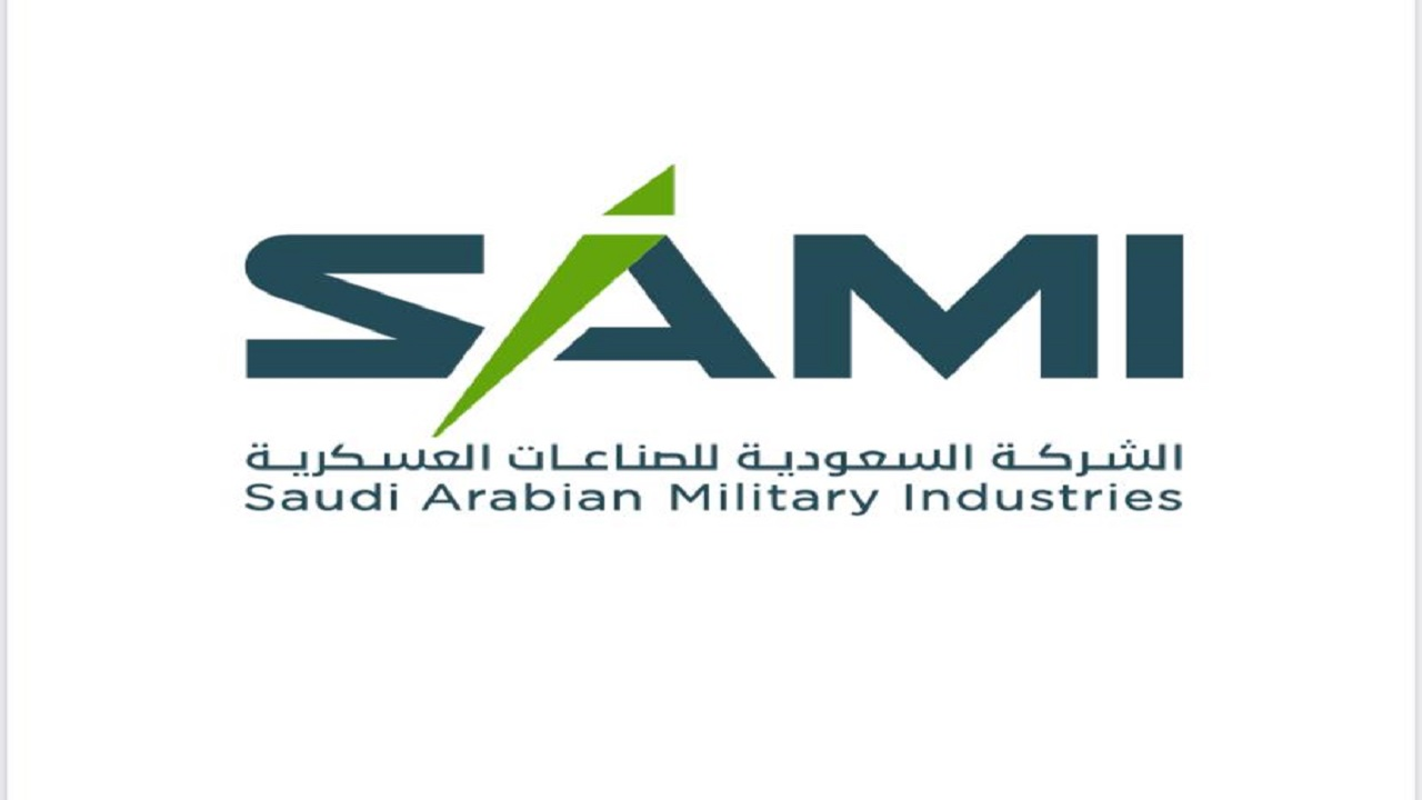 الشركة السعودية للصناعات العسكرية SAMI تُعيد تشكيل مجلس إدارتها