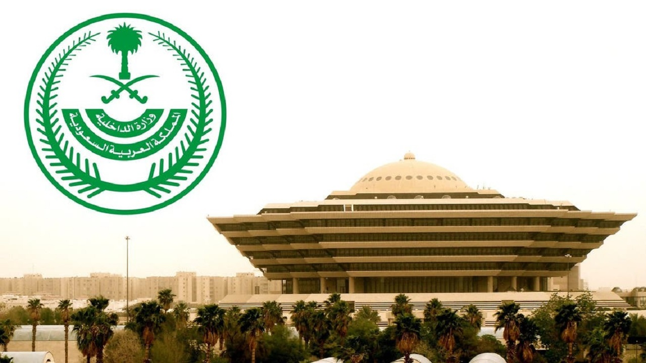 الداخلية: تعديل جدول تصنيف عقوبات مخالفات الإجراءات الاحترازية والتدابير لتشمل مخالفات إضافية