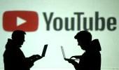 """""""يوتيوب"""" يبدأ تطبيق قانون الضرائب الجديد على صانعي المحتوى"""