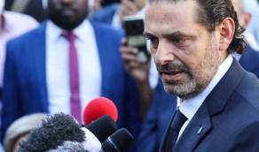 الحريري: كلام وزير الخارجية ضد دول عربية عبث وتهور