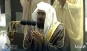 بالفيديو.. دعاء وبكاء الشيخ «السديس» خلال إمامته للمصلين في الحرم المكي