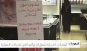 """بالفيديو.. """" التجارة """" تصدر 13 تعديلاً في الاحترازات داخل أسواق المملكة"""