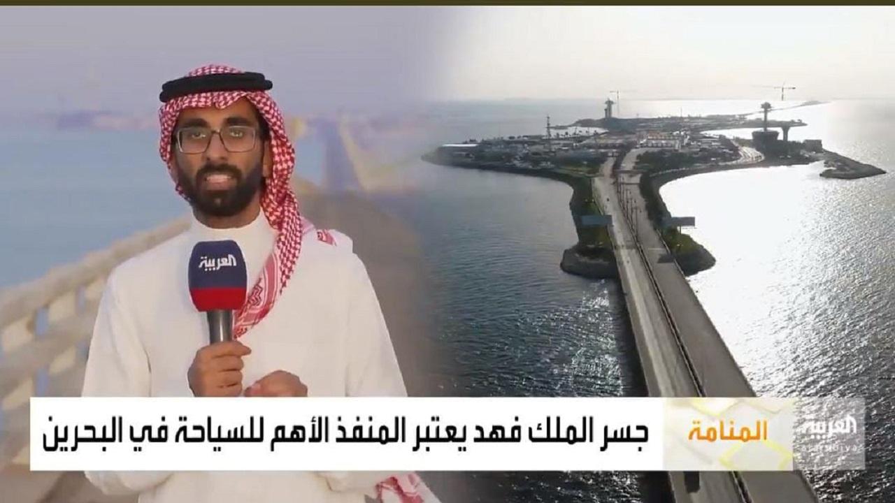 استعراض لمكاسب اقتصاد البحرين من عودة السياح السعوديين إليها