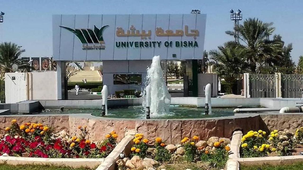 فتح القبول في 21 برنامجاً للدراسات العليا بجامعة بيشة