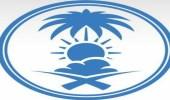 موعدتكوّن حالة مدارية في بحر العرب