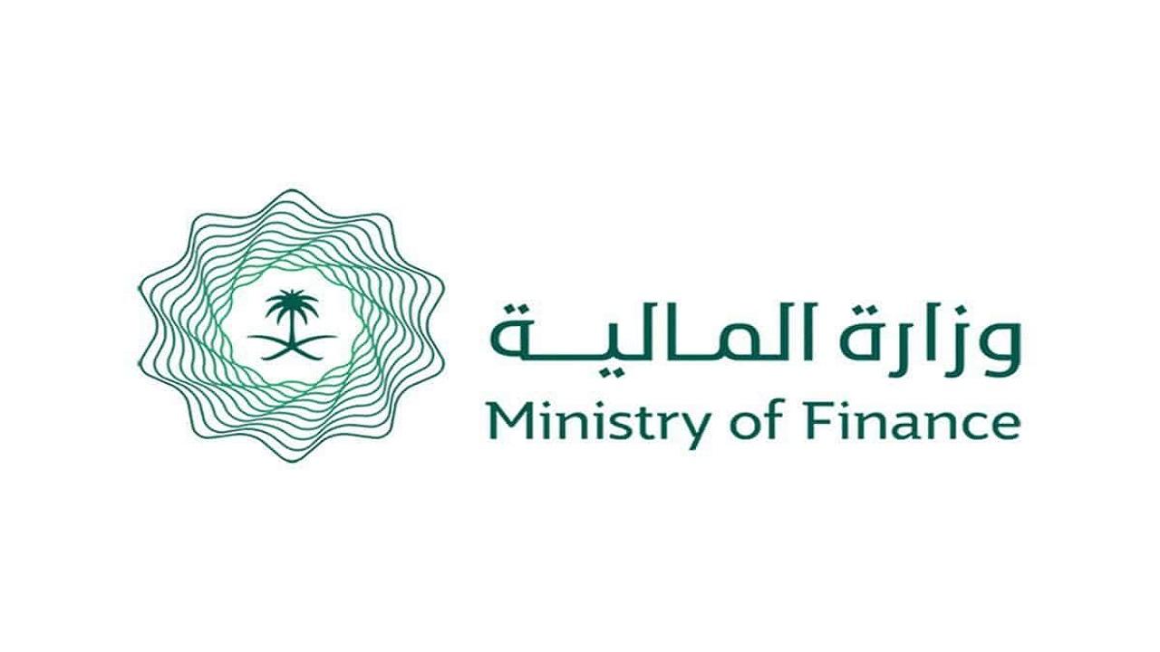 المالية ترحب ببيان خبراء صندوق النقد الدولي في ختام مشاورات المادة الرابعة للعام 2021م