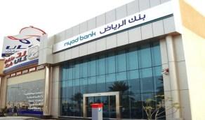 بنك الرياض يوفر وظائف شاغرة بالرياض وجدة والمنطقة الشرقية