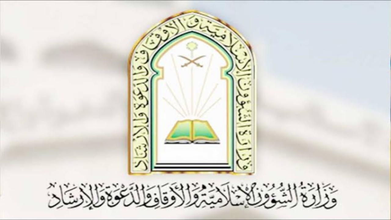 «الشؤون الإسلامية» توجه الدعاة ومنسوبي المساجد بالتحذير من جهات مجهولة تجمع تبرعات