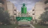 جامعة الملك عبدالعزيز تعلن موعد المقابلات الشخصية للوظائف الصحية