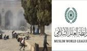 رابطة العالم الإسلامي تدين الاعتداءات السافرة على حرمة المسجد الأقصى