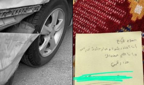 مواطن يتفاجأ برسالة اعتذار من شخص صدم سيارته