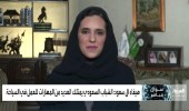 رسالة من الأميرة هيفاء آل سعود للراغبين بالعمل في السياحة