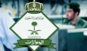 """"""" الجوازات """" : استخدام الهوية الوطنية في السفر إلى الخليج لا يزال معلق"""