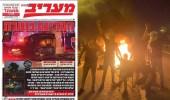 """الصفحة الأولى لـ""""معاريف"""" الإسرائيلية: الدولة تحترق"""