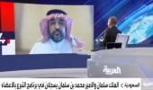 بالفيديو.. المركز السعودي: يمكن لكل من بلغ الـ 18 من عمره التسجيل للتبرع