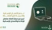 """""""أمن الدولة"""": مركز الملك سلمان للإغاثة هو الجهة الوحيدة لإيصال التبرعات خارج المملكة"""