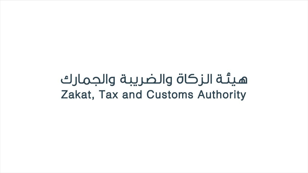 هيئة الزكاة والضريبة والجمارك توضح ضوابط ومتطلبات الفاتورة الإلكترونية