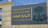 النيابة العامة تحظر استغلال صدور القرارات في إثارة معلومات مغلوطة