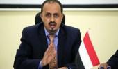 وزير الإعلام اليمني: مليشيا الحوثي تؤكد انقلابها الكامل على اتفاق السويد