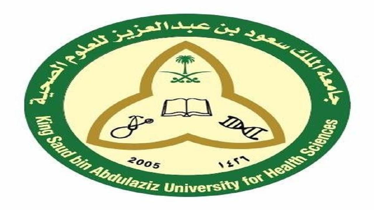 جامعة الملك سعود الصحية تعلن عن وظائف شاغرة