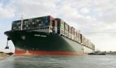 الشركة المالكة للسفينة الجانحة ترفض دفع التعويض رغم تخفيضه
