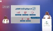 بالفيديو.. متحدث الصحة: لا موانع من أخذ اللقاح لمن يعانوا من أمراض مزمنة والحوامل