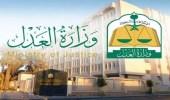 وزارة العدل: 3 مليارات ريال قيمة صفقات الإفراغ العقاري الإلكتروني