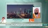 """بالفيديو.. """" السليمان """" : إيصال صوت الإمام للناس خارج المسجد غير مشروع ويترتب عليه ضرر"""