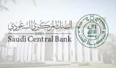 """"""" البنك المركزي """" يعتمد منتج تأمين سفر المواطنين السعوديين خارج المملكة"""