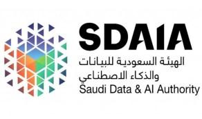 وظائف تقنية وإدارية توفرها هيئة البيانات والذكاء الإصطناعي