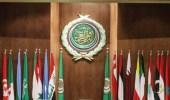الجامعة العربية تدعو الأمم المتحدة إلى عدم القبول بالمنطق الخاطئ الذي يستهدف حماية الاحتلال الإسرائيلي واستدامته