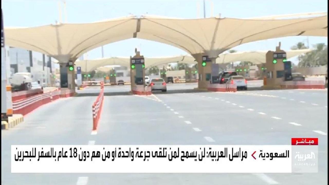 بالفيديو.. الكشف عن سبب تراجع الكثير من المواطنين عن السفر للبحرين