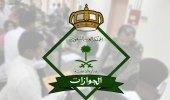 الجوازات: السفر إلى دول مجلس التعاون الخليجي باستخدام جواز السفر فقط