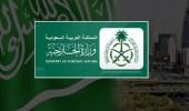 المملكة تُدين بأشد العبارات الاعتداءات السافرة التي قامت بها قوات الاحتلال الإسرائيلي للمسجد الأقصى
